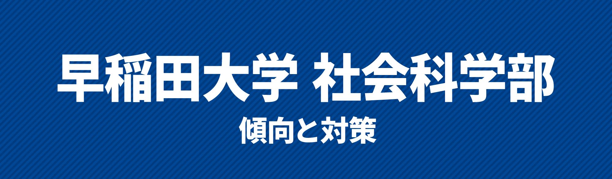 早稲田大学社会科学部傾向と対策