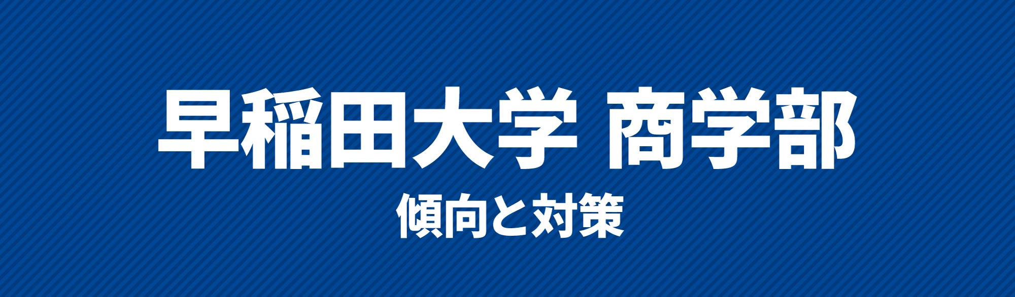早稲田大学商学部傾向と対策
