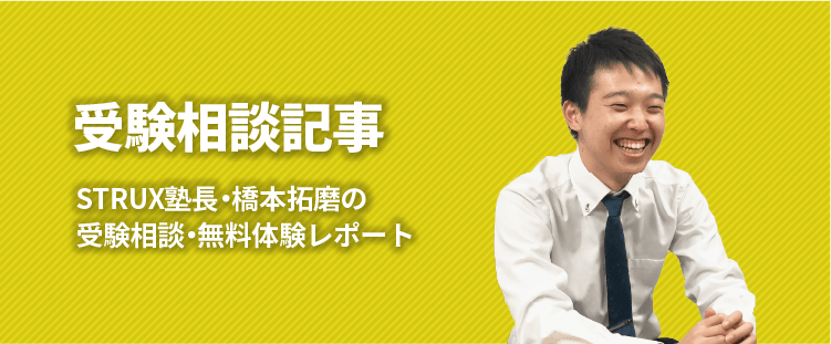 学習塾STRUX橋本塾長の受験相談