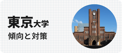 東京大学傾向と対策