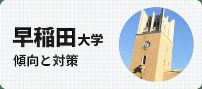 早稲田大学傾向と対策