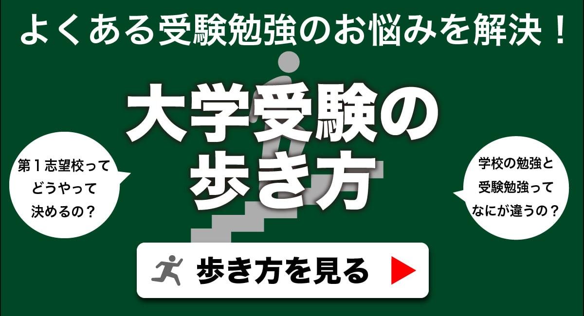 大学受験の歩き方記事を見る!