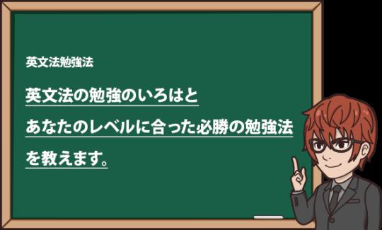 英文法の勉強のいろはと、あなたのレベルに合った必勝の勉強法を教えます。