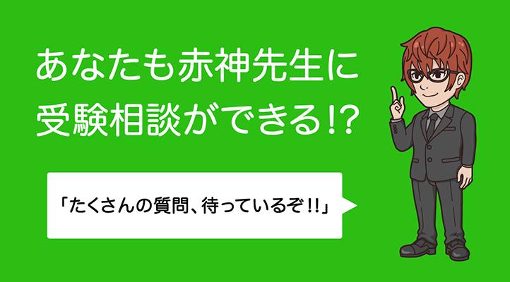 赤神透公式LINE@
