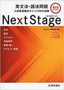 nextstage英文法
