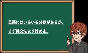 まず英文法より始めよ。