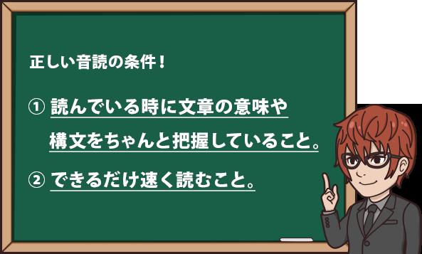 正しい音読の条件! 1, 読んでいる時に文章の意味や構文をちゃんと把握していること。 2, できるだけ速く読むこと