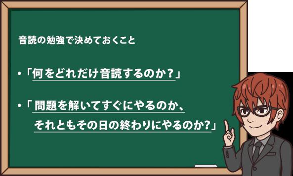 音読の勉強で決めておくこと ・「何をどれだけ音読するのか?」 ・「問題を解いてすぐにやるのか、それともその日の終わりにやるのか?」