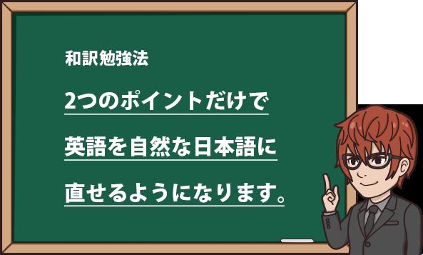 2つのポイントだけで英語を自然な日本語に直せるようになります。