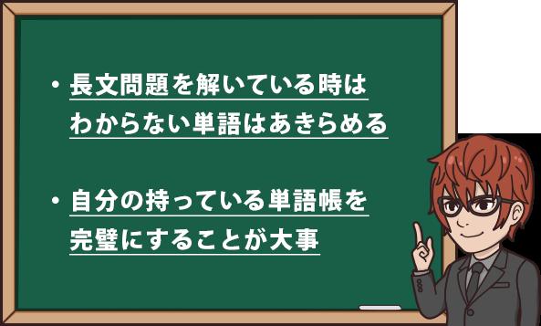 ・長文問題を解いている時はわからない単語はあきらめる ・自分の持っている単語帳を完璧にすることが大事