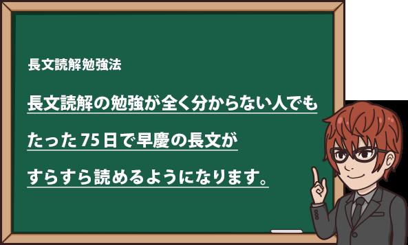 長文読解の勉強が全く分からない人でもたった75日で 早慶の長文がすらすら読めるようになります。