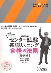 キムタツのセンター試験英語リスニング合格の法則