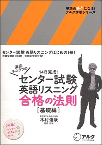 灘高キムタツのセンター試験英語リスニング合格の法則 (基礎編)
