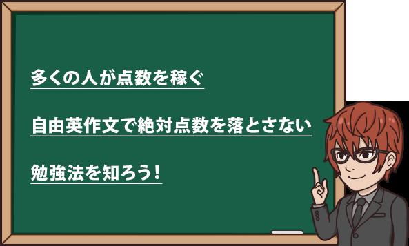 多くの人が点数を稼ぐ 自由英作文で絶対点数を落とさない 勉強法を知ろう!
