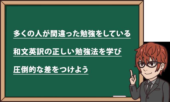 多くの人が間違った勉強をしている 和文英訳の正しい勉強法を学び 圧倒的な差をつけよう