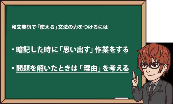 和文英訳で「使える」文法の力をつけるには ・暗記した時に「思い出す」作業をする ・問題を解いたときは「理由」を考える