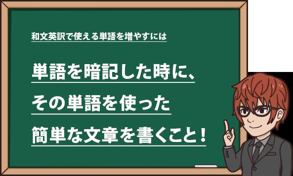 和文英訳で使える単語を増やすには 単語を暗記した時に、 その単語を使った簡単な文章を書くこと!