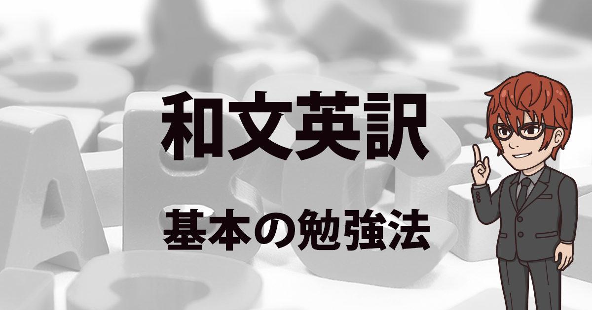 和文英訳基本の勉強法