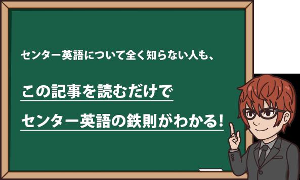 センター英語について全く知らない人も、 この記事を読むだけで センター英語の鉄則がわかる!