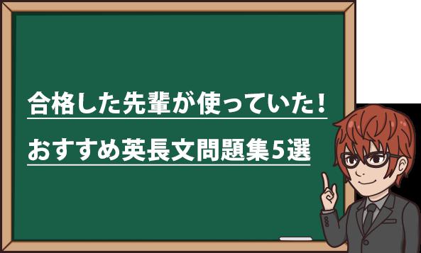 合格した先輩が使っていたおすすめ英長文問題集5選