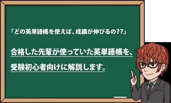 おすすめ単語帳
