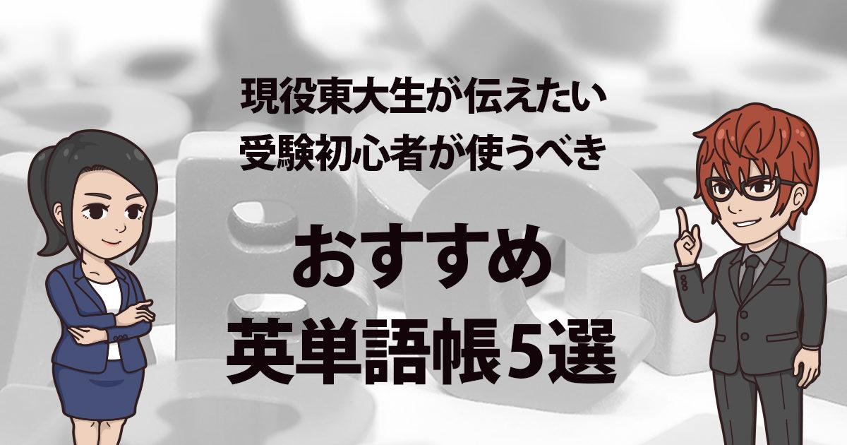 おすすめ英単語帳5選