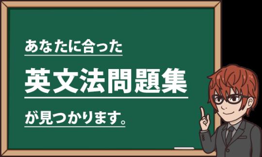 英文法問題集