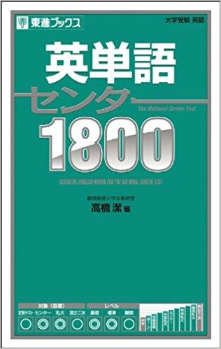 英単語センター1800