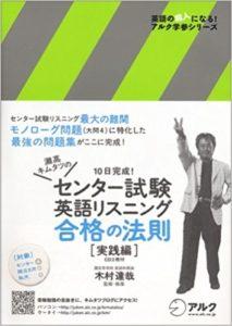 センター試験英語リスニング合格の法則実践編