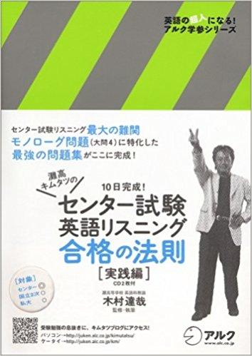 灘高キムタツのセンター試験英語リスニング合格の法則 (実践編)