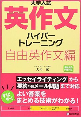 英作文ハイパートレーニング(自由英作文編)
