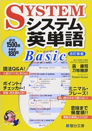 システム英単語Basic