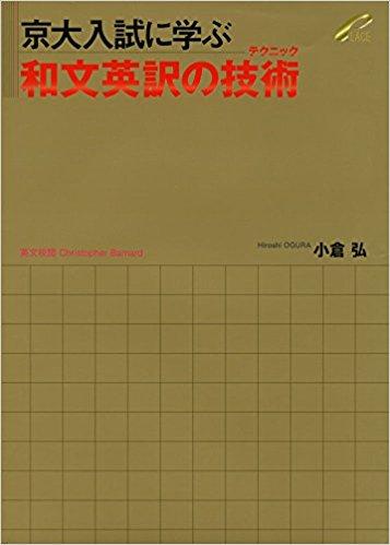 和文英訳の技術、表紙