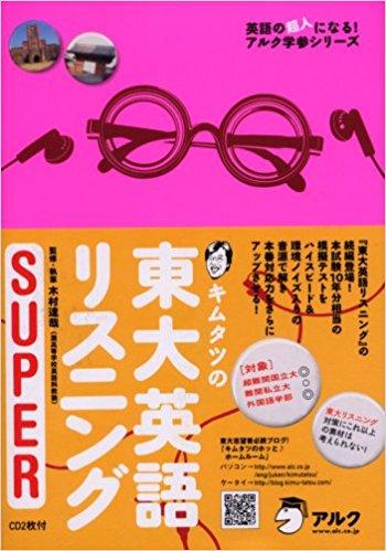 灘高キムタツの東大英語リスニングSUPER