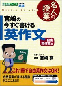 宮崎先生の英作文の本の表紙。
