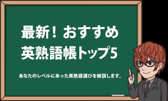 最新!おすすめ英熟語帳トップ5