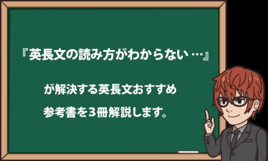 英長文の読み方がわからない……を解決するおすすめ参考書!