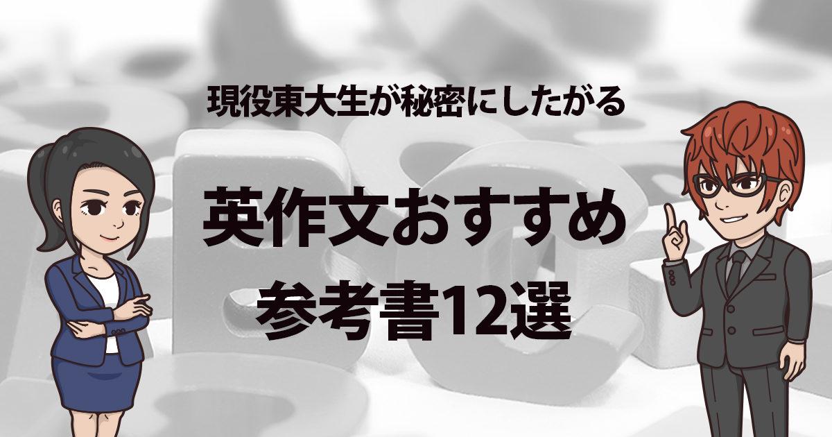 英作文おすすめ参考書12選