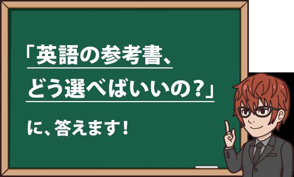 英語の参考書の選び方に答えます