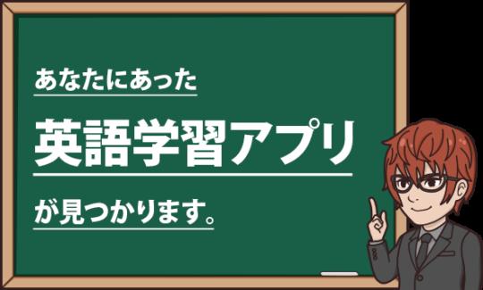 おすすめの英語アプリ見つかります。
