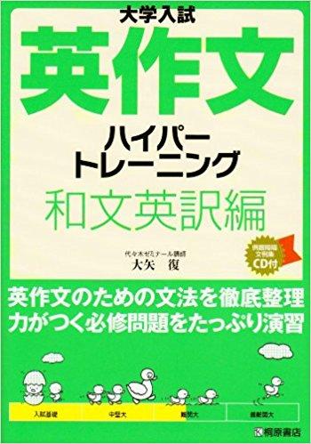 英作文ハイパートレーニング和文英訳