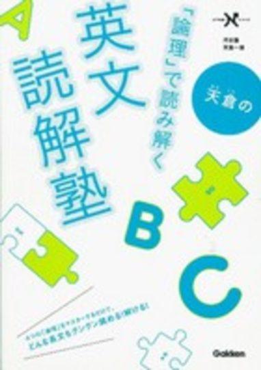 英文読解塾
