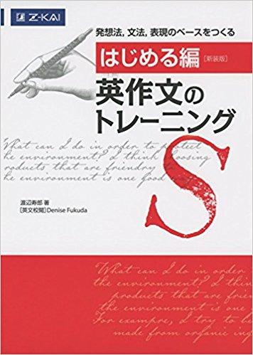 はじめる編 英作文のトレーニング