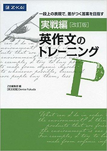 実戦編英作文のトレーニング