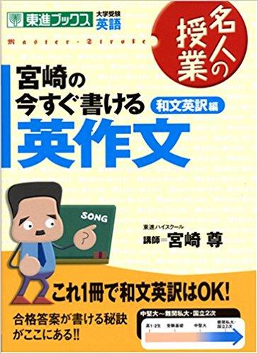 宮崎の今すぐ書ける英作文和文英訳