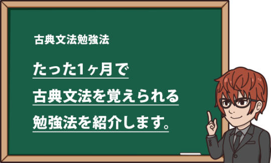たった1か月で古典文法を覚えられる勉強法を紹介します。