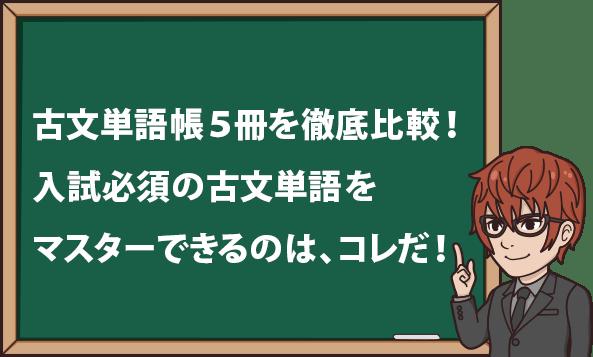 古文単語帳5冊を徹底比較!入試必須の古文単語をマスターできるのは、これだ!