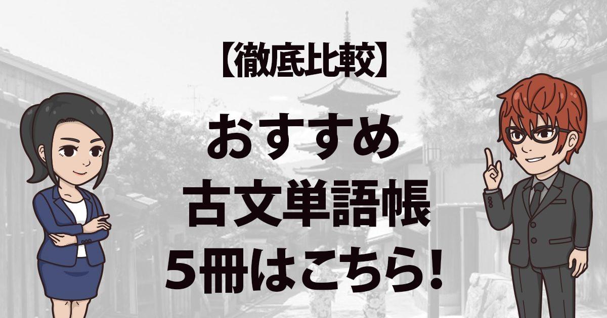 おすすめ古文単語帳5選