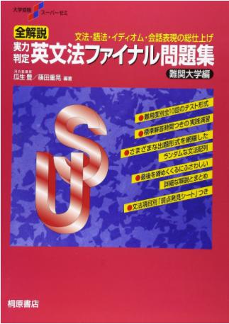 ファイナル英文法難関大学編