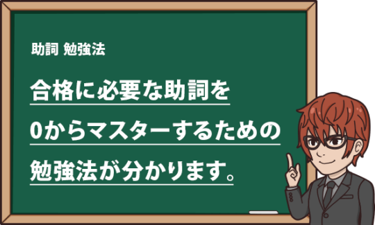 助詞 勉強法 合格に必要な助詞を 0からマスターするための勉強法が分かります。